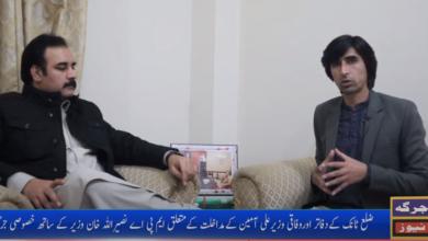 Photo of ایم پی اے نصیراللہ  خان وزیر  کے ساتھ وفاقی وزیر علی آمین کی مداخلت اور  علاقے میں ترقیاتی کاموں کے حوالے سے خصوصی انٹرویو۔