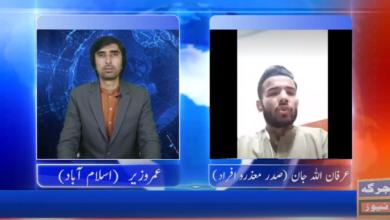 Photo of تین دسمبر عالمی یوم معذور کے موقع پر فاٹا ڈس ایبل کے صدر عرفان اللہ جان اور ایم پی اے نصیر اللہ خان وزیر کے ساتھ لائیو انٹرویو