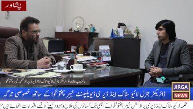Photo of ڈی جی لائیوسٹاک اینڈ ڈیری ڈیویلپمنٹ خیبر ُپختونخواعالمزیب خان کے ساتھ خصوصی انٹرویو