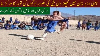 Photo of جنوبی وزیرستان میں فٹ بال کھیلنےوالی بچی کی تصویرلوگوں کی توجہ کا مرکز بنا