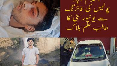 Photo of اسلام آباد پولیس کی فائرنگ سے یونیورسٹی کا طالب علم ہلاک