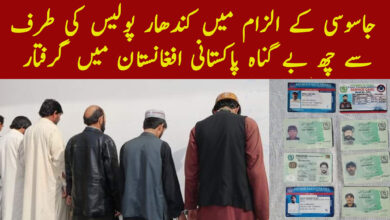 Photo of جاسوسی کےالزام میں کندہارپولیس کی طرف سے چھ بے گناہ پاکستانی افغانستان میں گرفتار