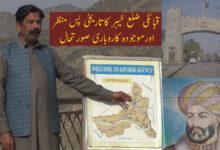 Photo of ضلع خیبرکا تاریخی پس منظراورموجودہ کاراباری صورتحال