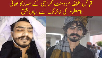 Photo of قبائل تحفظ موومنٹ کراچی کےصدرکابھائی نامعلوم کی فائرنگ سےجاں بحق