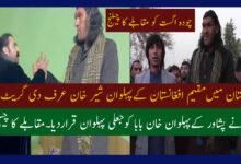 Photo of پاکستان میں مقیم افغانستان کےپہلوان شیرخان خان عرف کالی کا پاکستان کے خان بابا کو چیلنج