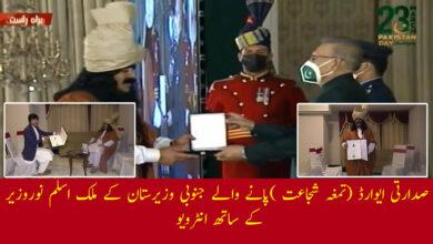 Photo of تمغہ شجاعت پانےوالےجنوبی وزیرستان کےملک اسلم نوروزیر کےساتھ جرگہ نیوزکاانٹرویو