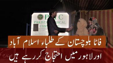 Photo of سابقہ فاٹا اور بلوچستان کے طلباء لاہوراور اسلام آباد میں احتجاج کررہے ہیں
