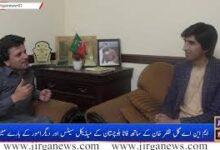 Photo of فاٹا بلوچستان لے میڈیکل سیٹس۔علاوہ دیگر قبائلی امور کے حوالے سے ایم این اے گل ظفر کے ساتھ انٹرویو