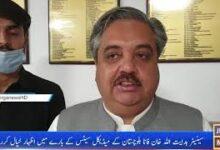Photo of ڈپٹی چیئرمین سینیٹ مرزا افریدی کے ساتھ فاٹا بلوچستان کے میڈیکل سیٹس کے حوالے سے میٹنگ کے بعد سینیٹر ہدایت اللہ خان کا جرگہ نیوز کے ساتھ انٹرویو