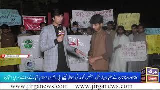 Photo of فاٹا بلوچستان کے طلباء اسلام آباد میں احتجاج کررہے ہیں