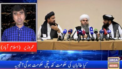 Photo of کیا طالبان کی حکومت کٹھ پتلی حکومت ہوگی یا آزاد خود مختار حکومت؟