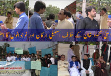 Photo of قبائلی ایم پی ایز اور نوجوانوں کا وزیراعلیٰ مضمود خان کے خلاف احتجاجی دھرنا