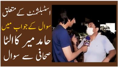 Photo of اسٹبلشمنٹ کے متعلق سوال کے جواب میں حامد میر نے الٹا صحافی سے سوالات شروع کیے