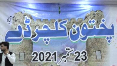 Photo of پختون کلچر ڈےکی مناسبت سے اسلام آباد میں پر وقار تقریب