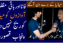 Photo of فاٹا اور باقی محروم لوگوں کی آوازوں کو ھم پنجاب والوں نے میڈیا کوریج نہیں دی۔ ابصار عالم کا اعتراف